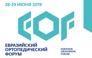 "A major event in the area of orthopedics - the Eurasian Orthopedic Forum ""EOF - 2019"" St. Petersburg, June 28-29"
